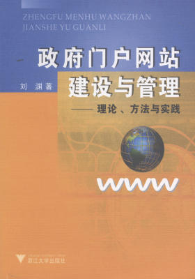 政府门户网站建设与管理:理论、方法与实践(仅适用PC阅读)