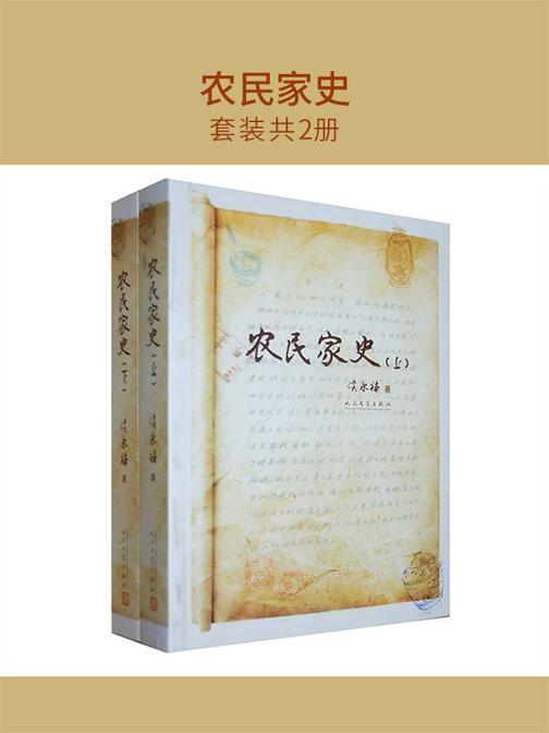 农民家史(套装共2册)