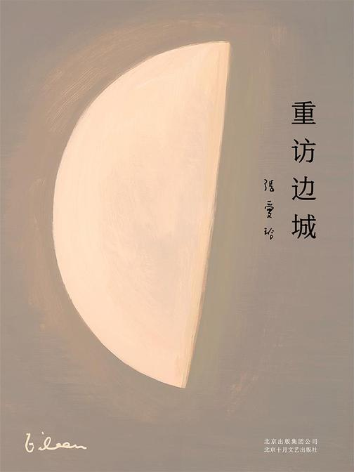 重访边城(初次收录张爱玲遗稿《爱憎表》,完整呈现张爱玲传奇一生的华丽与苍凉。)
