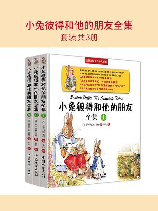小兔彼得和他的朋友全集(套装共3册)
