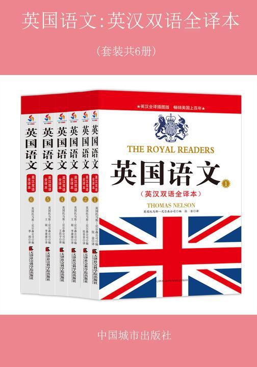 英国语文英汉双语全译本(1-6)(套装共6册)