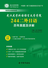 [3D电子书]圣才学习网·武汉大学外国语言文学学院244二外日语历年真题及详解(仅适用PC阅读)