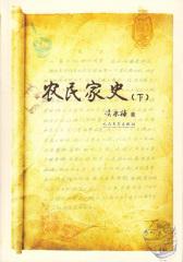 农民家史(下册)