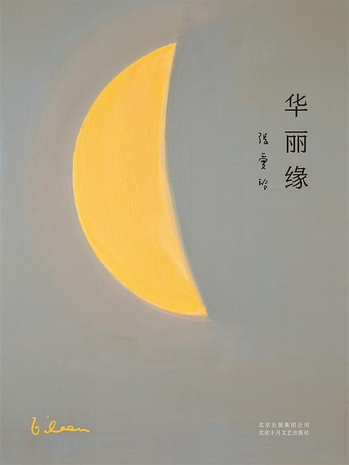 华丽缘(张爱玲全新作品首次出版,众多经典语录皆出于此部!)