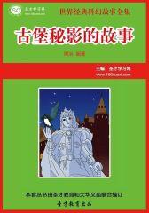 [3D电子书]圣才学习网·世界经典科幻故事全集:古堡秘影的故事