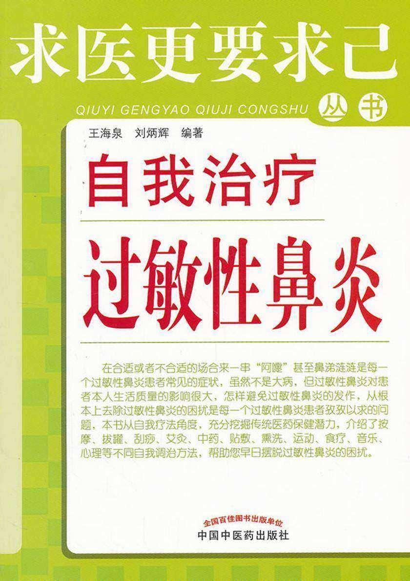 自我治疗过敏性鼻炎(求医更要求己丛书)