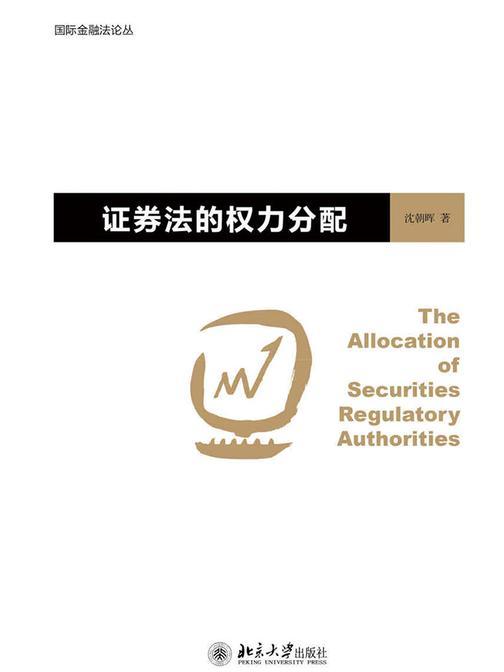 证券法的权力分配(国际金融法论丛)