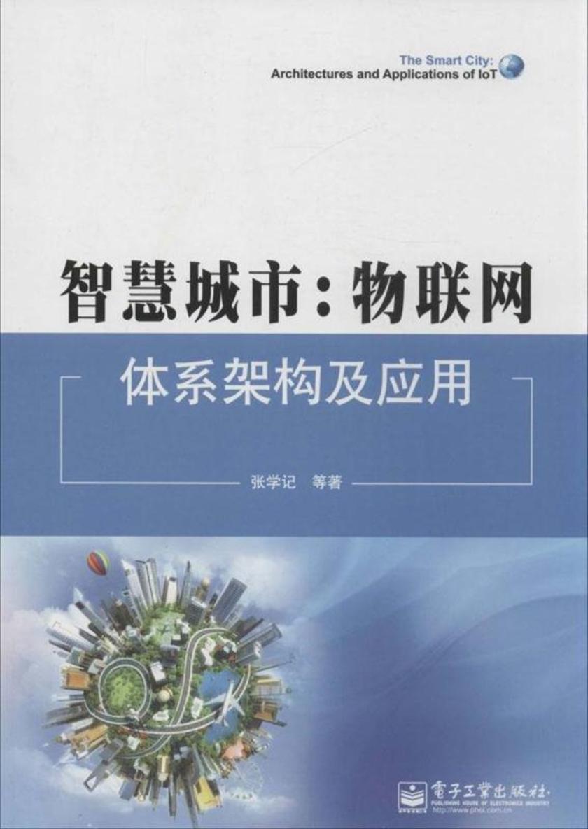智慧城市:物联网体系架构及应用