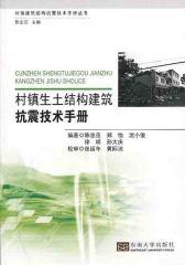 村镇生土结构建筑抗震技术手册