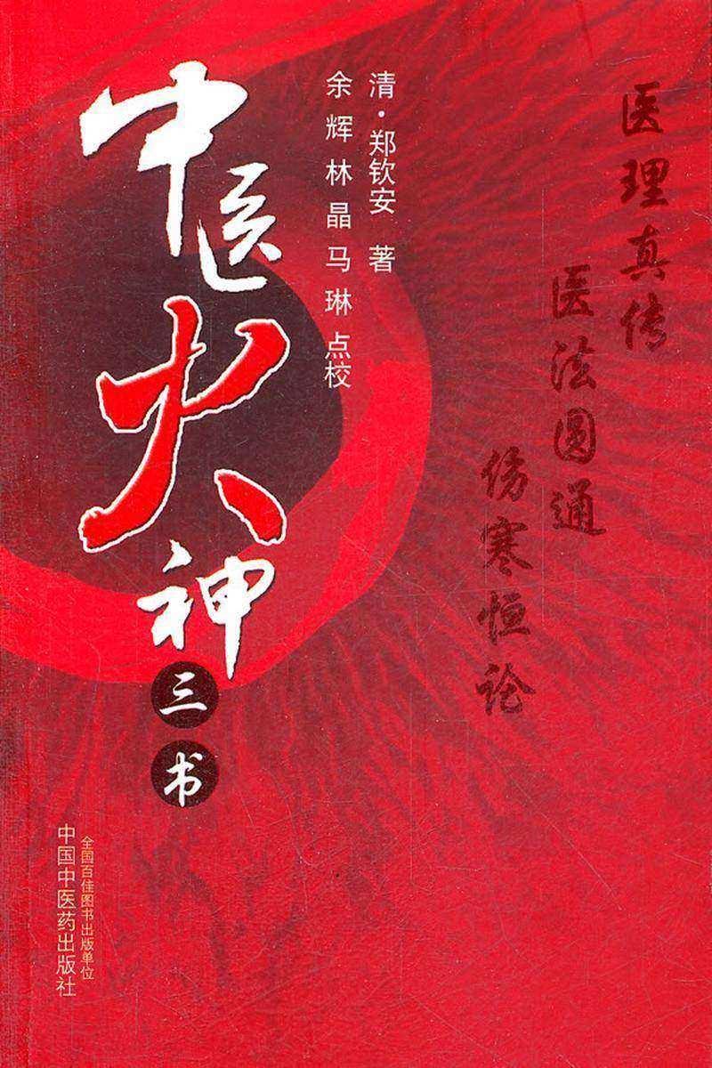 中医火神三书