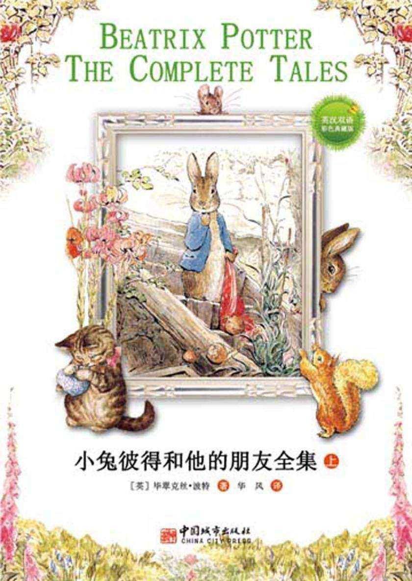 小兔彼得和他的朋友全集(英汉对照)(上册)(仅适用PC阅读)