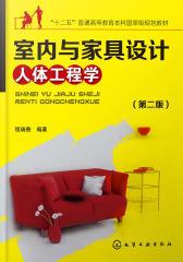 室内与家具设计人体工程学(第二版)