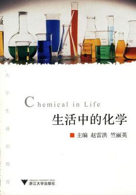 生活中的化学