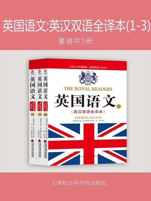 英国语文:英汉双语全译本(1-3)(套装共3册)