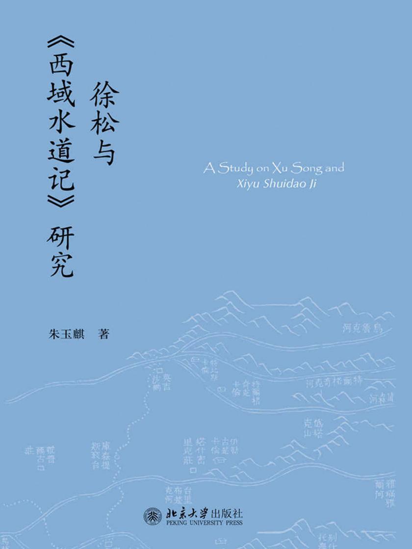 徐松与《西域水道记》研究(未名中国史研究丛刊)