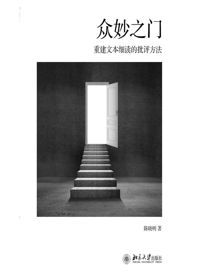 众妙之门--重建文本细读的批评方法