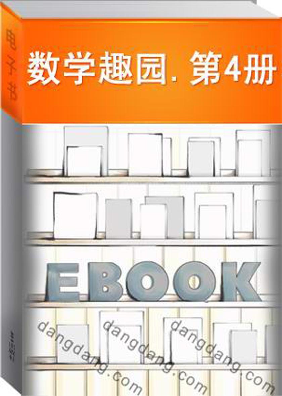 数学趣园.第4册(仅适用PC阅读)