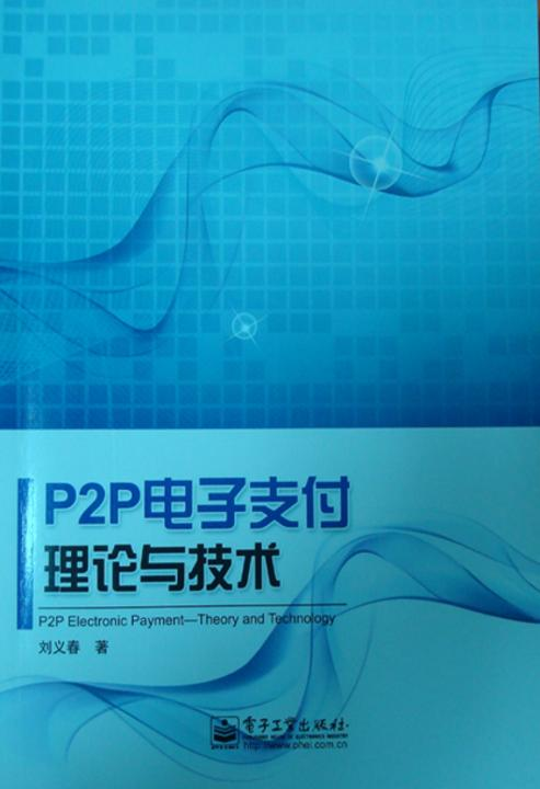P2P电子支付理论与技术