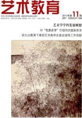 艺术教育 月刊 2011年11期(电子杂志)(仅适用PC阅读)