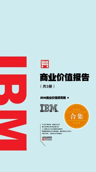 IBM商业价值报告(共3册)