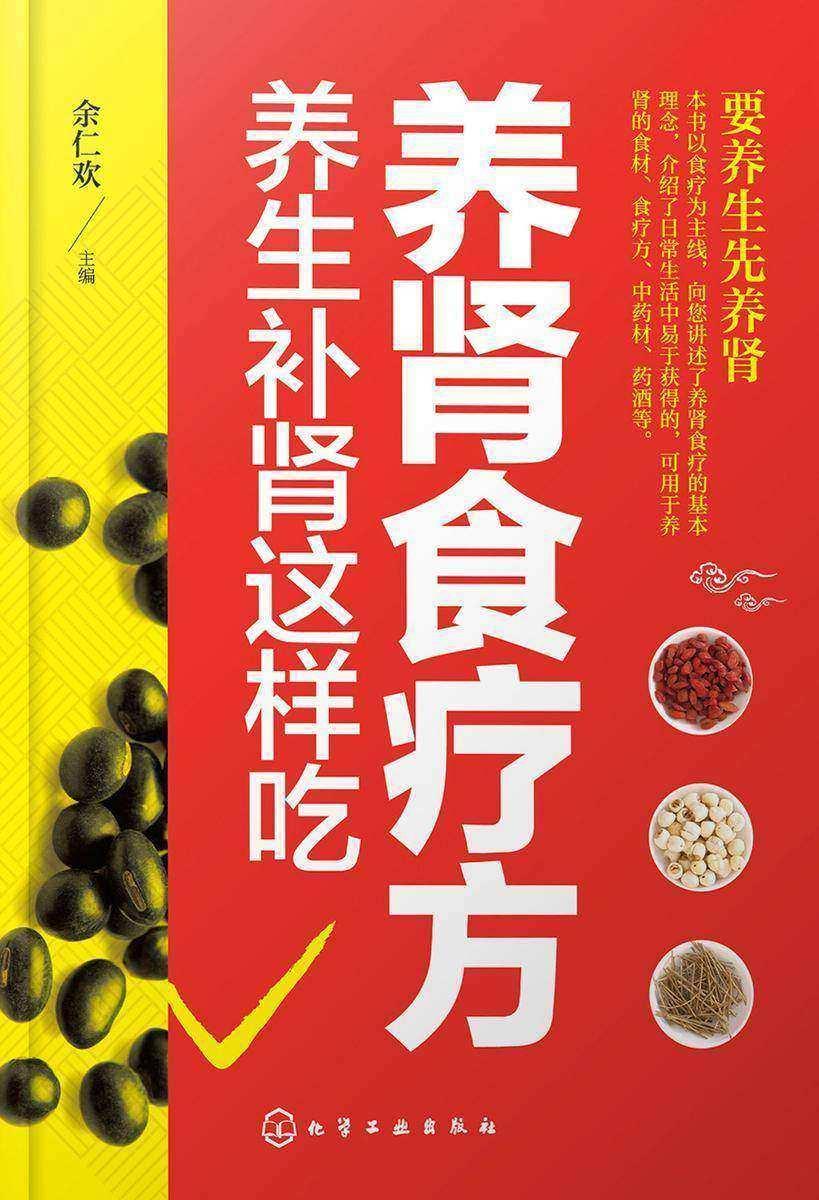 养肾食疗方:养生补肾这样吃
