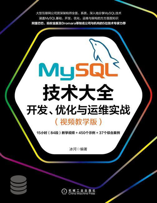 MySQL技术大全:开发、优化与运维实战(视频教学版)