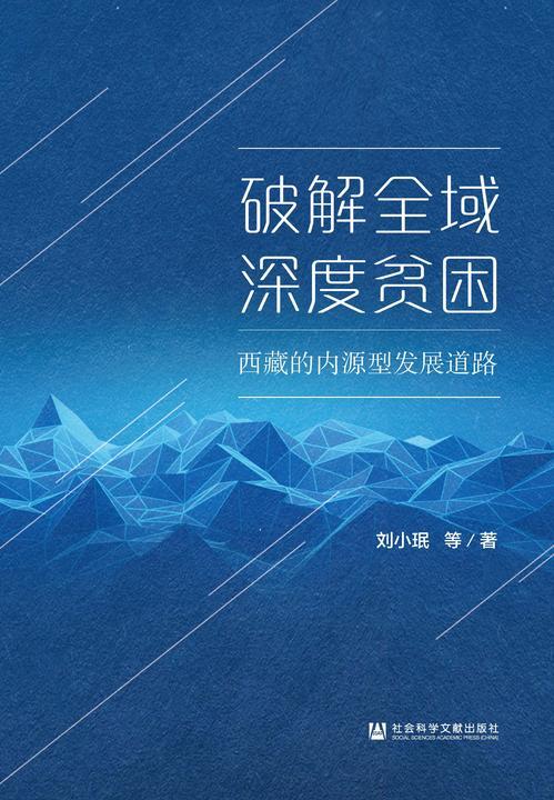 破解全域深度贫困:西藏的内源型发展道路