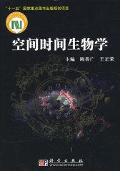 空间时间生物学(试读本)