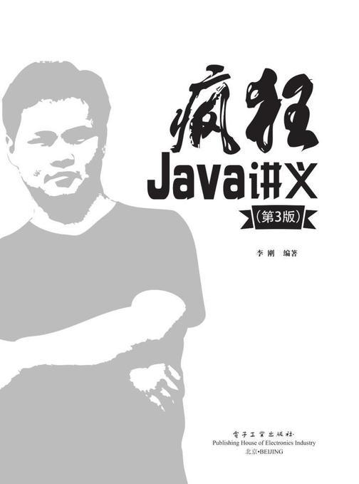 疯狂Java讲义(第3版)(含CD光盘1张)