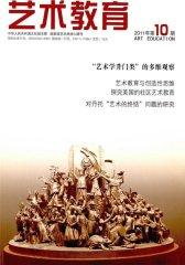艺术教育 月刊 2011年10期(电子杂志)(仅适用PC阅读)