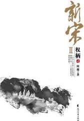 新宋Ⅱ·权柄2