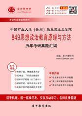 中国矿业大学(徐州)马克思主义学院849思想政治教育原理与方法历年考研真题汇编