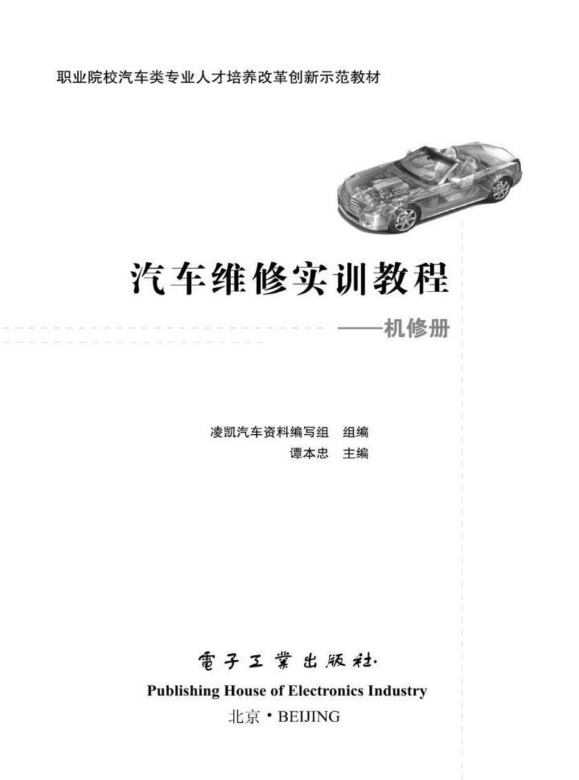 汽车维修实训教程——机修册