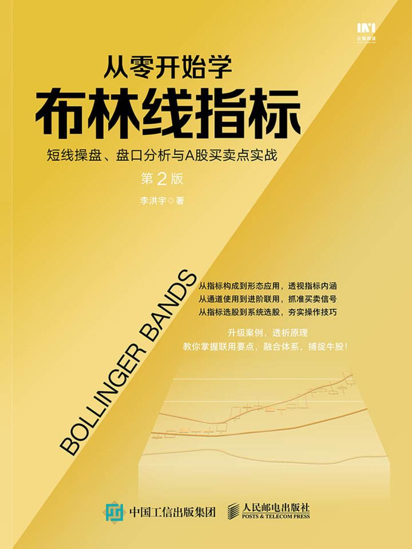 从零开始学布林线指标:短线操盘、盘口分析与A股买卖点实战