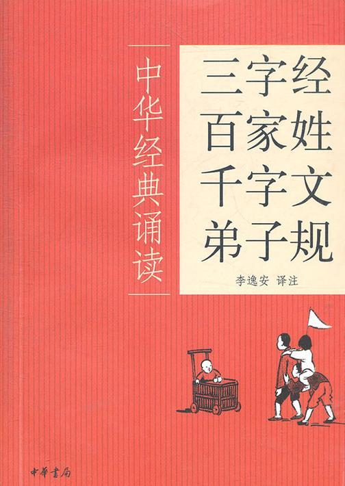 三字经·百家姓·千字文·弟子规