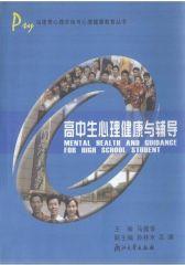 高中生心理健康与辅导(马建青心理咨询与心理健康教育丛书)