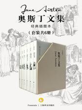 奥斯丁文集 (套装共6册)