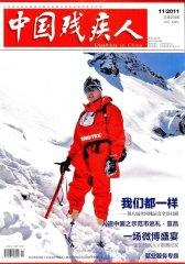 中国残疾人 月刊 2011年11期(电子杂志)(仅适用PC阅读)