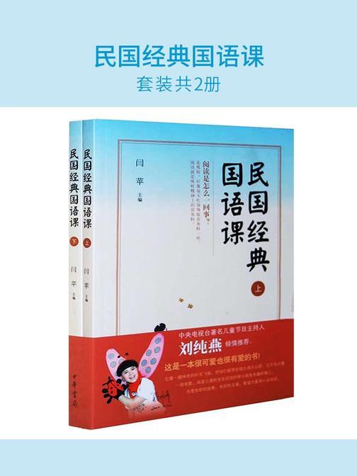 民国经典国语课(套装共2册)