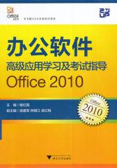 办公软件高级应用学习及考试指导(Office2010)(计算机基础课程学习辅导丛书)
