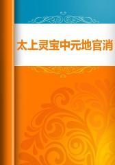 太上灵宝中元地官消愆灭罪忏