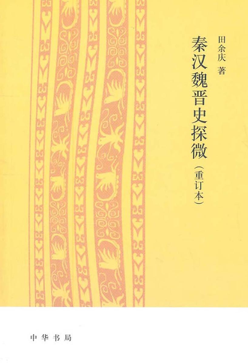 秦汉魏晋史探微(重订本)