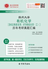 扬州大学有机化学[含632有机化学、870有机化学(工)]历年考研真题汇编
