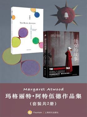 玛格丽特·阿特伍德作品集(套装共2册)