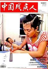 中国残疾人 月刊 2011年10期(电子杂志)(仅适用PC阅读)