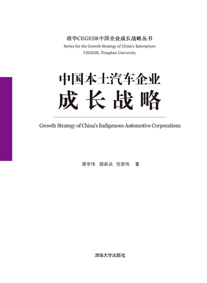 中国本土汽车企业成长战略
