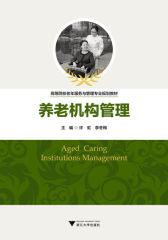高等院校老年服务与管理专业规划教材:养老机构管理