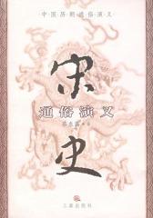 宋史通俗演义(一)
