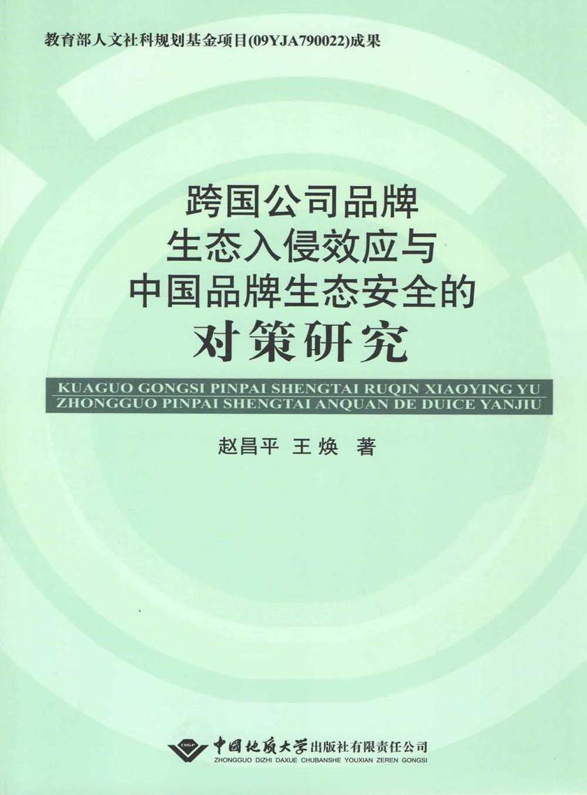 跨国公司品牌生态入侵效应与中国品牌生态安全的对策研究