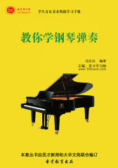 [3D电子书]圣才学习网·学生音乐美术舞蹈学习手册:教你学钢琴弹奏(仅适用PC阅读)